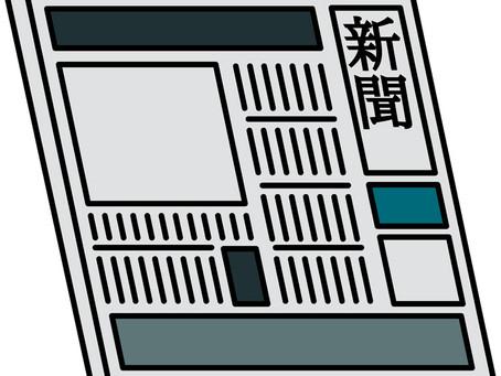 新聞掲載方法変更のお知らせ。