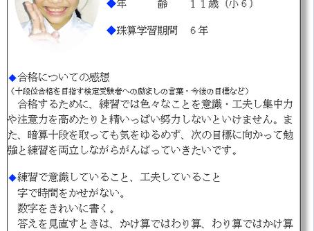 齊藤聖(2017年1月 第377回検定)