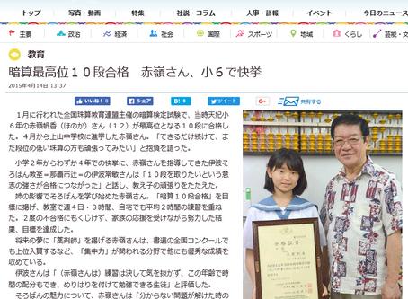 2015年4月14日 琉球新報に掲載(^^♪