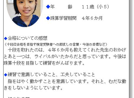 島袋姫芽(2017年1月 第377回検定)