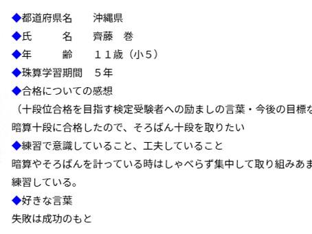 齋藤 巻(2021年1月 第401回検定)