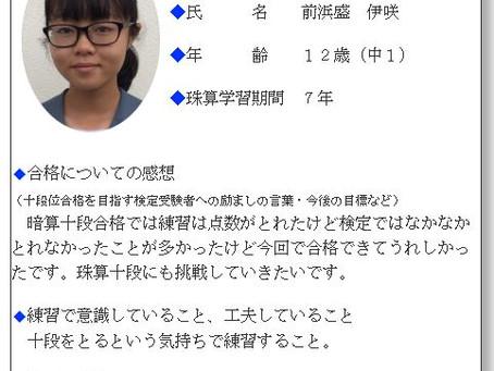 前浜盛伊咲(2019年5月 第391回検定)