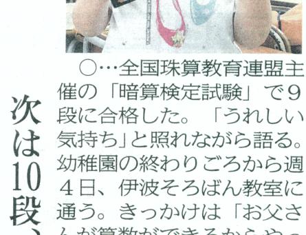 本日3/1の琉球新報に当教室の生徒が掲載(^^♪