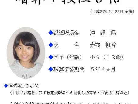 赤嶺帆香(2015年1月 第365回検定)