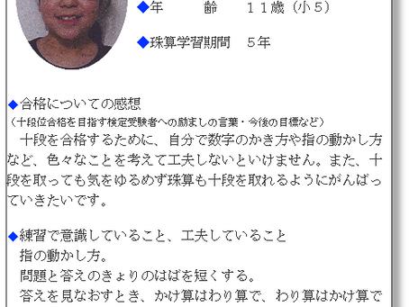 屋宜すずな(2017年1月 第377回検定)