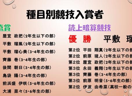 2019年 全沖縄暗算競技大会 大活躍(^^♪