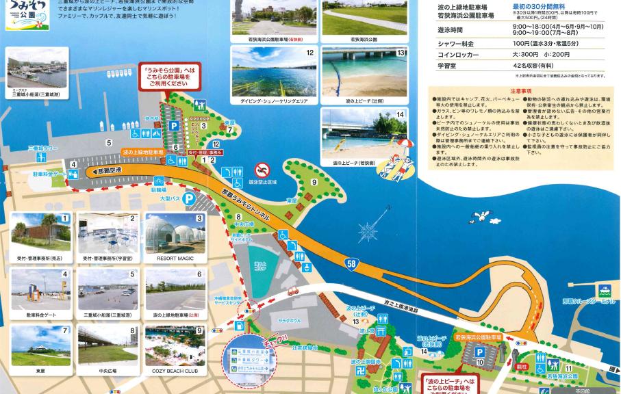 Naminoue Umi-Sora Park 5min by walkうみそら公