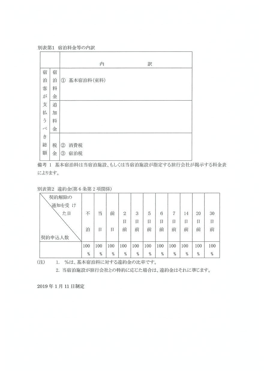 別表1.jpg