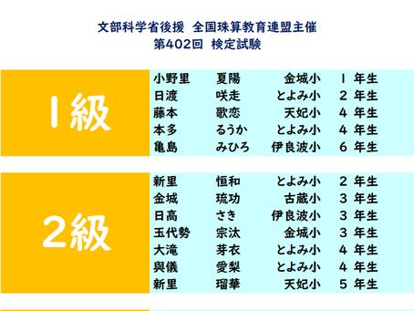 第402回 2021年3月度「そろばん級位」検定試験 合格発表。