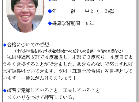 冨里あい(2016年5月 第373回検定)
