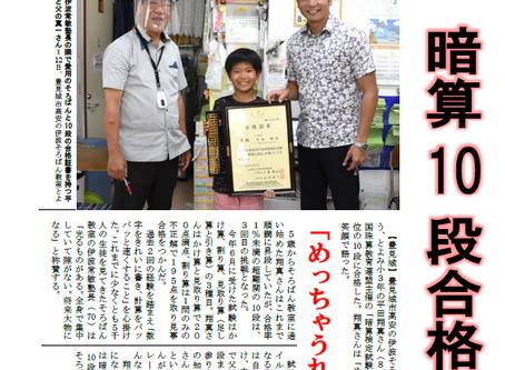 平田 翔真(2020年6月 第397回検定)
