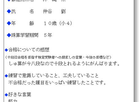 仲谷 劉(2019年11月 第394回検定)