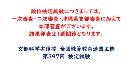 2020年6月度「珠算級位」検定試験 合格発表。
