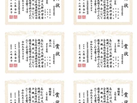 2019年度全日本珠算競技大会へ参加(^^♪