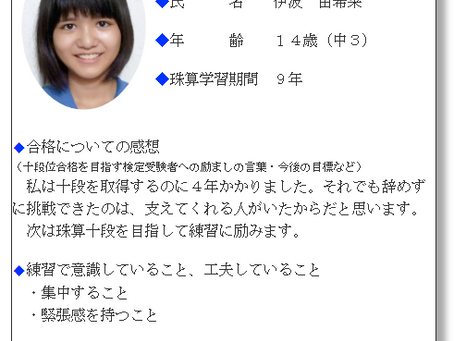 伊波由希菜(2017年7月第380回検定)