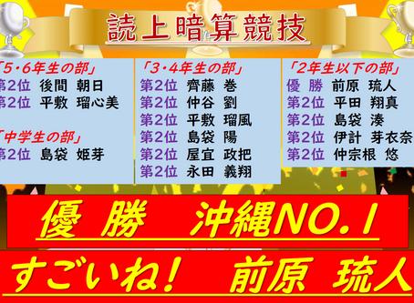 2020年「全沖縄暗算競技大会」で大活躍(^^♪