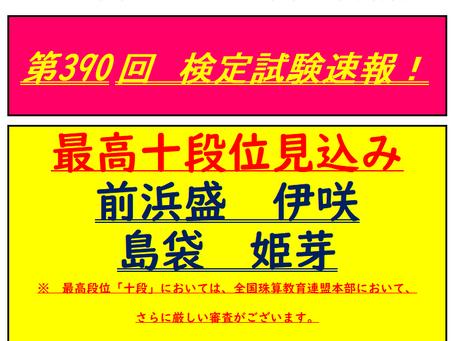 十段位見込みのお知らせ(^^♪