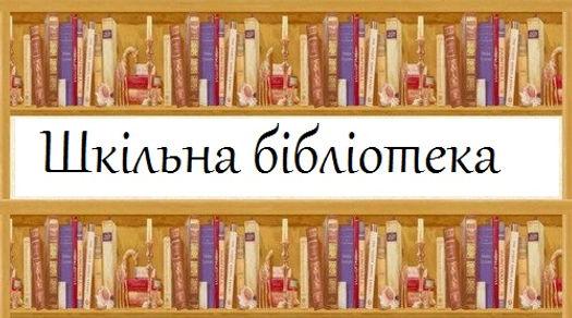 шк бібліотека.jpg