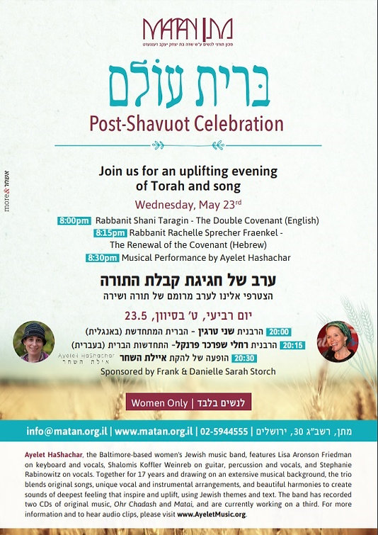 Matan concert flyer long version.jpg