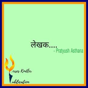 लेखक - Pratyush Asthana