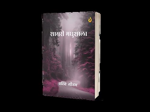 Shayri Madhushala