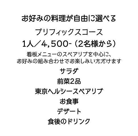 コース&パーティー3.jpg