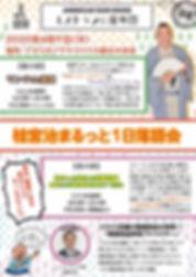 落語会5表.jpg