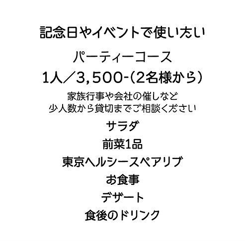 コース&パーティー2.jpg