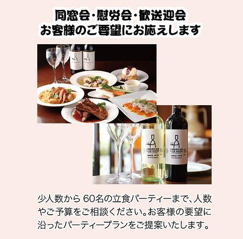 コース&パーティー5.jpg