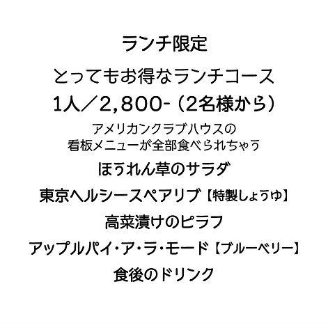 コース&パーティー1.jpg