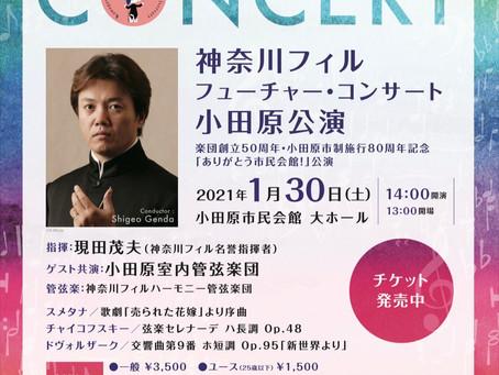 【講師出演情報】神奈川フィルフューチャー・コンサート小田原公演へ出演いたします。