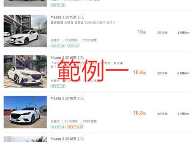 8891汽車交易網 解析