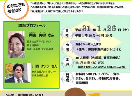 平成30年度 諏訪市人権同和教育研修会  ワールドクッキング! ~日本と外国の``違い``を学ぼう!~