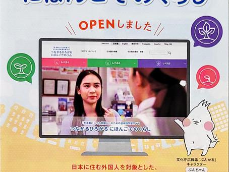 日本に住む外国人を対象とした、生活のための日本語が学べる日本語学習サイト