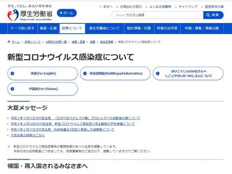厚生労働省・新型コロナウイルス感染症について