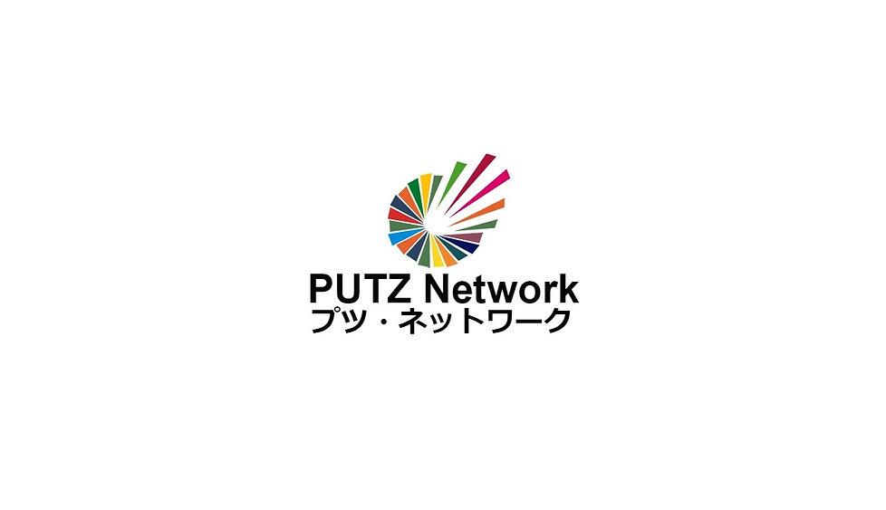 株式会社 PUTZ Network プツ・ネットワーク