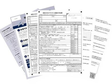 厚生労働省・(日本語・多言語)新型コロナワクチンの予診票、説明書、情報提供資材