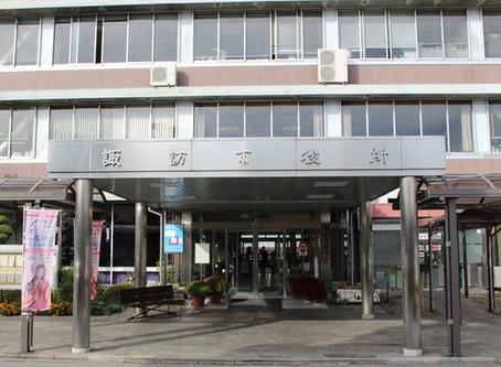 長野県諏訪市で多文化共生推進業務委託契約が設立