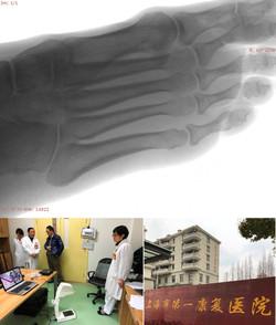 Shanghai No.1 Rehabilitation Hospital