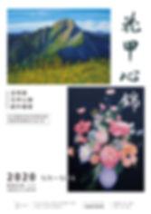 呂明錦A1海報_工作區域 1s.jpg