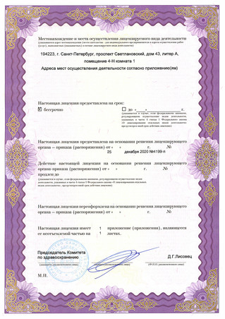 Лицензия Инвотек_Страница_2.jpg