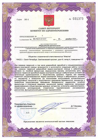 Лицензия Инвотек_Страница_3.jpg
