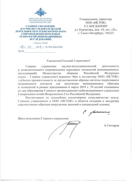Министерство обороны - Исток - ОТЗЫВ 201
