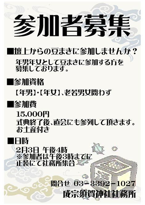 節分祭_募集.jpg
