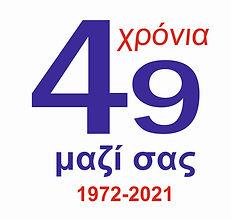 49 ΧΡΟΝΙΑ ΓΡ.jpg