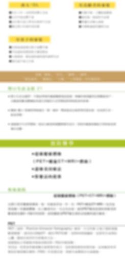 赴日醫療與健檢-002.jpg