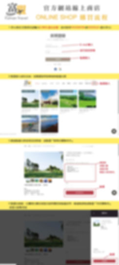 ONLINE SHOP 購買流程-01.jpg