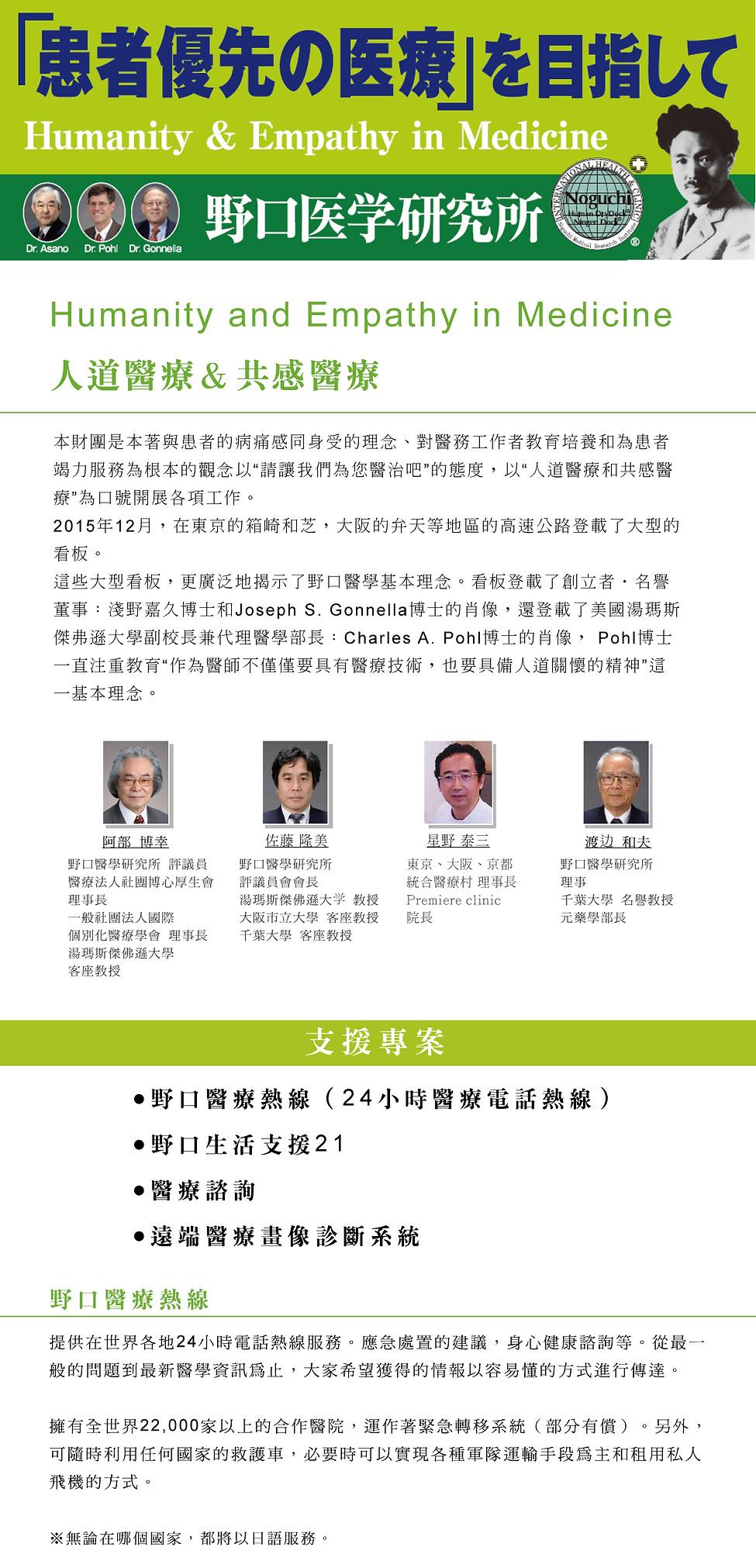 赴日醫療與健檢-01.jpg