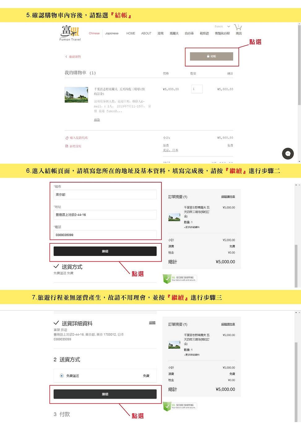 ONLINE SHOP 購買流程-02.jpg
