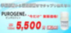 ピュオロジェン消毒液の販売価格